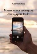 """Обложка книги """"Музыкальная шкатулка стандарта Hi-Fi"""""""