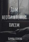 """Обложка книги """"Дом неотправленных писем"""""""