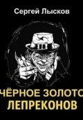 """Обложка книги """"Чёрное золото лепреконов"""""""