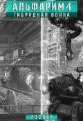 """Обложка книги """"Альфарим 4: Гибридная война"""""""