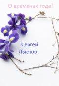 """Обложка книги """"О временах года!"""""""