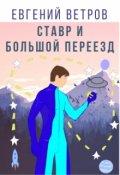 """Обложка книги """"Ставр и большой переезд"""""""