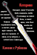 """Обложка книги """"Клинок с Рубином"""""""