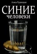 """Обложка книги """"Синие человеки"""""""