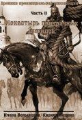 """Обложка книги """"Хроники-2. Монастырь призрачных шахидов"""""""