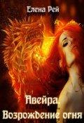 """Обложка книги """"Авейра. Возрождение огня"""""""