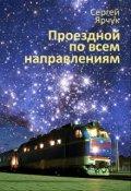 """Обложка книги """"Проездной по всем направлениям"""""""