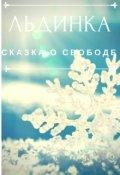 """Обложка книги """"Льдинка"""""""