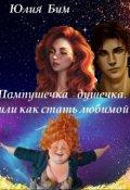 """Обложка книги """"Пампушечка – душечка, или как стать любимой!"""""""