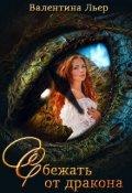 """Обложка книги """"Сбежать от дракона"""""""
