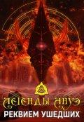 """Обложка книги """"Легенды Ануэ 3: Реквием Ушедших"""""""