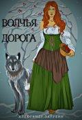 """Обложка книги """"Волчья дорога"""""""