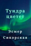 "Обложка книги ""Тундра цветет"""