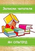"""Обложка книги """"Записки читателя"""""""