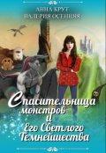 """Обложка книги """"Спасительница монстров и Его Светлого Темнейшества"""""""