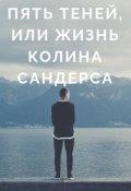 """Обложка книги """"Пять теней, или жизнь Колина Сандерса"""""""