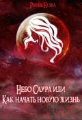 """Book cover """"Небо Саура или Как начать новую жизнь"""""""