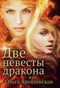 """Обложка книги """"Две невесты дракона"""""""