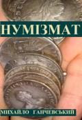 """Обкладинка книги """"Нумізмат"""""""