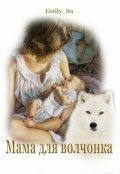 """Обложка книги """"Мама для волчонка"""""""
