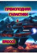 """Обложка книги """"Преисподняя Галактики 1"""""""