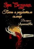 """Обложка книги """"Эра Безумия. Песнь о разбитом солнце"""""""