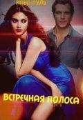 """Обложка книги """"Встречная полоса"""""""