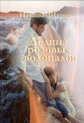 "Обложка книги ""Долина розовых водопадов"""