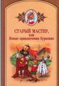 """Обложка книги """"Старый мастер, или новые приключения Буратино"""""""