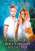"""Обложка книги """"Тамалиэль. Восставший из пепла"""""""