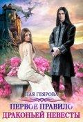 """Обложка книги """"Первое правило драконьей невесты"""""""