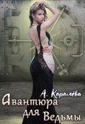 """Обложка книги """"Авантюра для ведьмы"""""""