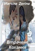 "Обложка книги ""Втрачене кохання"""