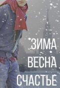 """Обложка книги """"Зима, Весна, Счастье"""""""