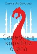 """Обложка книги """"Северные корабли с юга"""""""