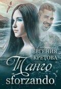 """Обложка книги """"Танго sforzando"""""""