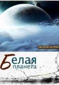 """Обложка книги """"Белая планета"""""""