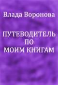 """Обложка книги """"Путеводитель по моим книгам (библиография)"""""""
