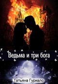 "Обложка книги ""Ведьма и три бога"""