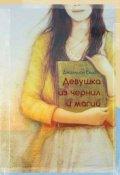 """Обложка книги """"Девушка из чернил и магии"""""""