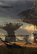 """Обложка книги """"Сожённый телескоп"""""""