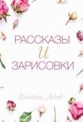 """Обложка книги """"Рассказы и зарисовки"""""""