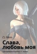 """Обложка книги """"Слава, любовь моя"""""""