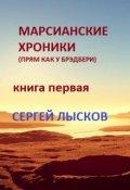 """Обложка книги """"Мечтатели книга первая"""""""