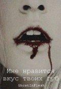 """Обложка книги """"Мне нравится вкус твоих губ"""""""