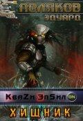 "Обложка книги ""Квази Эпсилон 5. Хищник"""