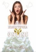 "Обложка книги ""Холостячка Online"""