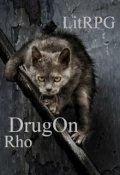"Обложка книги ""Drugon"""