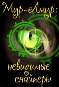 "Обложка книги ""Мур-Амур: невидимые снайперы"""