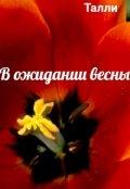"""Обложка книги """"В ожидании весны"""""""